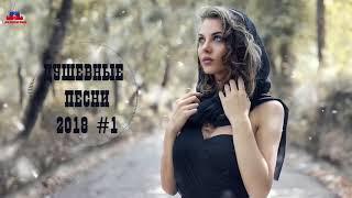 🎵 ДУШЕВНЫЕ ПЕСНИ 2018 🎵 Русская Музыка 2018 🎵 Русские Популярные Песни 🎵 Популярная Музыка #1