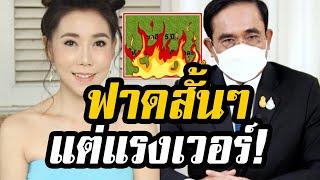 ฟาดสั้นๆ แต่แรงเวอร์! ลูกศร ธนาภรณ์ เผยคนไทยต้องมีผู้นำแบบไหน หลังนายกแถลงด่วน