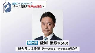 9月24日 びわ湖放送ニュース
