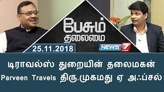Mohammed Afzal - Chairman & Managing Director at Parveen Travels | Peasum Thalamai | News7 Tamil