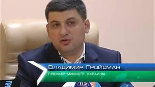 Визит Владимира Гройсмана в Харьков