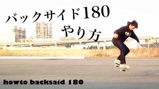 【スケボー】バックサイド180のやり方が大体わかるそんな動画【howto Backside 180】