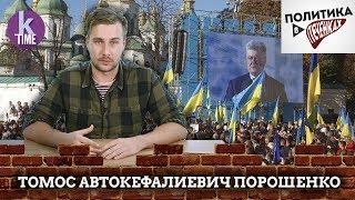 Томос имени Порошенко - #3 Политика с Печенкиным