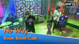 NO WAY : BOOM BOOM CASH | Live Music | one บันเทิง 14 พ.ย.61