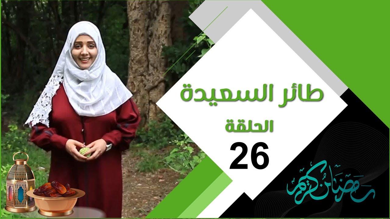طائر السعيدة 3 مع مايا العبسي | الحلقة السادسة والعشرين 26