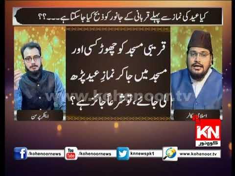 Rahe Falaha Eid Special 22 August 2018 | Kohenoor News Pakistan