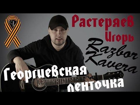 Георгиевская ленточка-Растеряев(Разбор кавера)