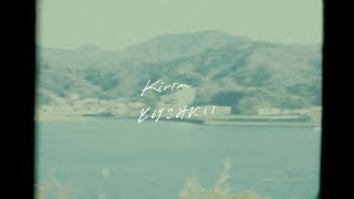 "kirim ""とけこみたい"" (Official Music Video)"