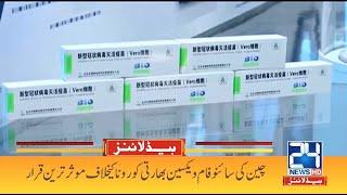 Chinese Sinovac Vaccine Effective Against Indian virus   3am News Headlines   23 July 2021