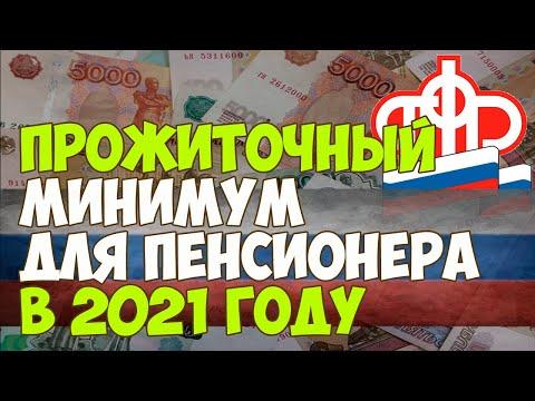 Прожиточный минимум для пенсионера в 2021 году
