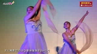 新体操*part1*佐賀女子 文化発表会2018 *チャンネル登録お願いします!!(*´▽`*)