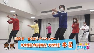 自然な呼吸で健康に!「日本健康太極拳協会  「木星」」湖南市 岩根まちづくりセンター