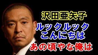 松本人志沢田亜矢子「58歳で!?」