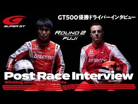 優勝は、塚越広大/ベルトラン・バゲット No.17 Astemo NSX-GT スーパーGT第2戦富士 GT500優勝インタビュー動画