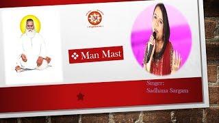 Man Mast | Vihangam Yoga Bhajan | Sadhana Sargam