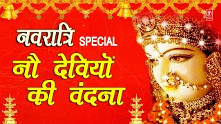 नौ देवियों की वंदना I Aaja Maa Tenu Ankhiyan, Nav Durga Stuti, Sawan Ki Rut Hai, Nau Deviyon Ke Naam - Download this Video in MP3, M4A, WEBM, MP4, 3GP