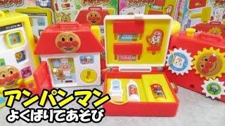 Anpanman Training Toy アンパンマン知育おもちゃ よくばり てあそび