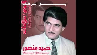 تحميل اغاني حميد منصور تعال اكعد ورة الباب النسخة الاصلية hd2 HD MP3