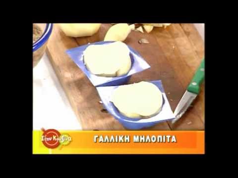 Συνταγή-Γαλλική Μηλόπιτα