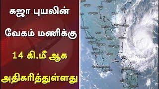 8 கி.மீ வேகத்தில் இருந்த கஜா புயலின் வேகம் மணிக்கு 14 கி.மீ வேகமாக அதிகரித்துள்ளது#GajaCyclone
