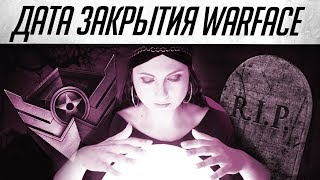 Warface: Названа дата закрытия Варфейса!