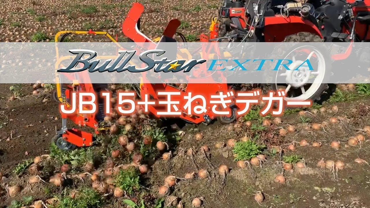 JB15+玉ねぎデガー