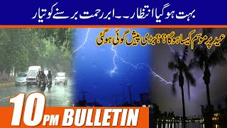 10pm News Bulletin   18 July 2021   City 42
