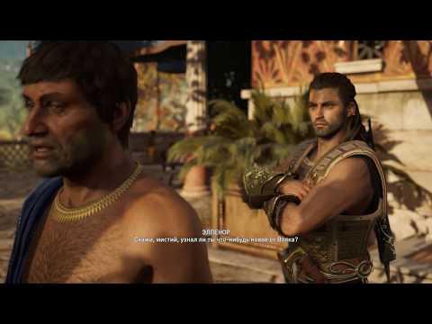 Элпенор - Assassin's Creed: Одиссея #14