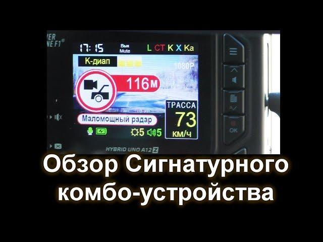Видео SilverStone F1 HYBRID UNO A12