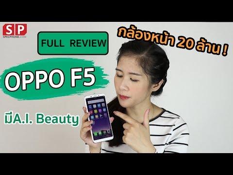 [Review] OPPO F5 กล้องหน้าพร้อม A.I. จอไร้ขอบ ราคาไม่ถึงหมื่น