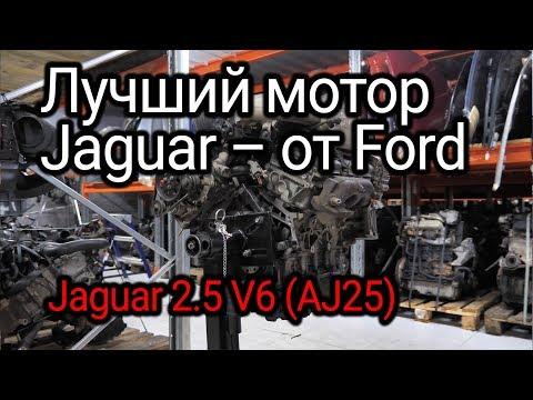 Фото к видео: Самый лучший двигатель на Jaguar – это Ford Duratec V6