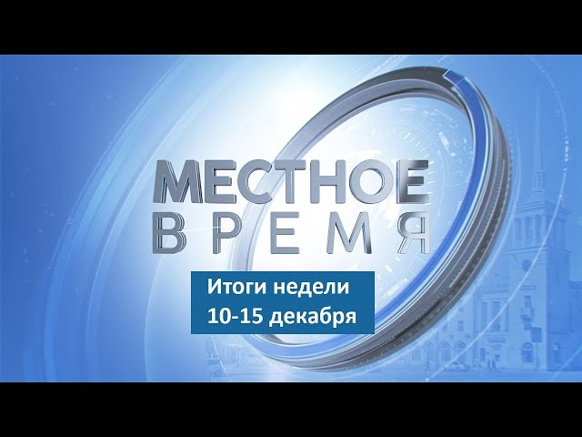 «Итоги недели» за 10.12–13.12.2018