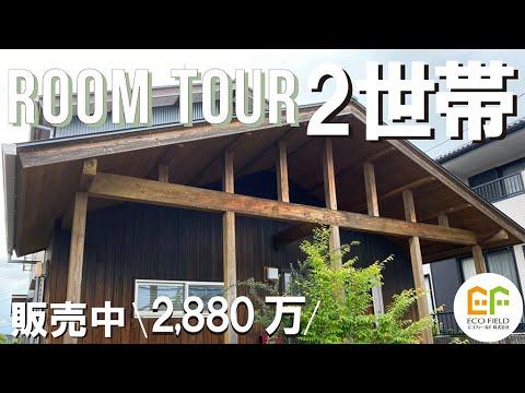 【ルームツアー 】 room tour|2世帯間取り公開!いい距離感で過ごせる心地いい無垢の木の家
