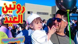 روتيني في العيد 2019 🎈❤️ هاشم يشارك في صلاة العيد 😍
