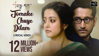 Tomake Chuye Dilam তোমাকে ছুঁয়ে দিলাম  | Official Lyrical Video | Bastushaap | Arijit Singh