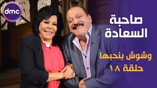 تحميل اغاني برنامج صاحبة السعادة - الحلقة الـ 18 الموسم الأول | وشوش بنحبها | الحلقة كاملة MP3
