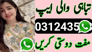 how to Voice Chat with girls on whatsApp | Real girls WhatsApp Numbers