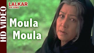 Moula Moula - Video | Lalkaar - Ek Jung | Brijesh Tripathi, Rimi Dhar | Superhit Hindi Film Song