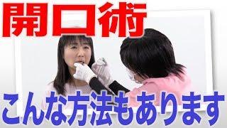 こんな方法もあります 下顎押し下げ開口術