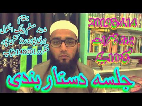 Maulana Waseem Akram Jalsa Dastar Bandi  Sangrur Punjab