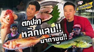 ล่าปลา แสนกว่าบาท !!! มาทำซูชิ [หัวครัวทัวร์ริ่ง] EP.42