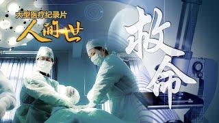 【大型医疗纪实片】《人间世》第1集:《救命》手术台上的生死营救【东方卫视官方高清】
