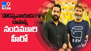 Jr NTR and Trivikram Srinivas film titled Choudappa Naidu? - TV9