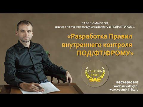 Разработка Правил внутреннего контроля ПОД/ФТ/ФРОМУ