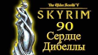 The Elder Scrolls V Skyrim #90 - Сердце Дибеллы