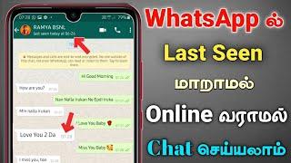WhatsApp Last Seen Hide Tamil | WhatsApp Last Seen Tricks Tamil 2021 | WhatsApp Tricks In Tamil 2020
