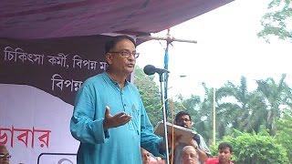 Dr. Binayak Sen delivering speech at Doctors Protest Rally in Kolkata on August 21st, 2015
