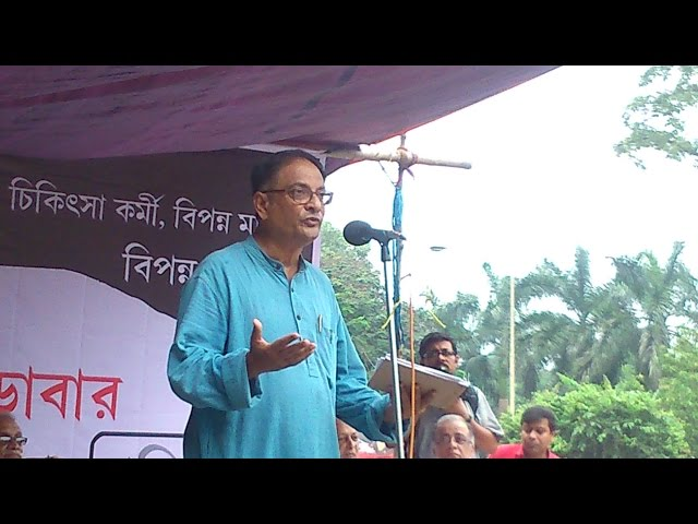 Dr. Binayak Sen delivering speech at Doctors Protest Rally in Kolkata on August 21st, 2015