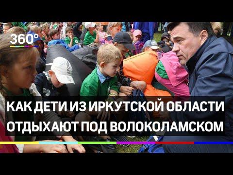 Губернатор Московской области посетил лагерь, где отдыхают дети из Иркутской области