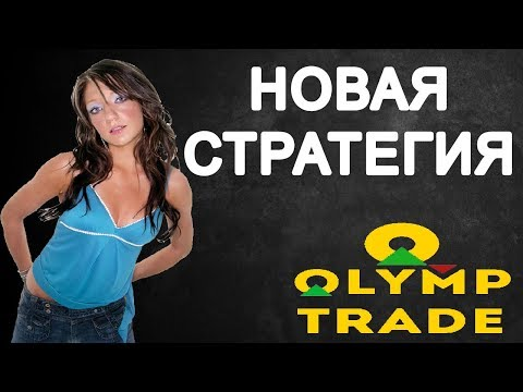 Торговля при консолидации в бинарных опционах